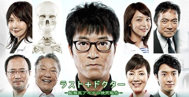 ラストドクター~監察医アキタの検死報告~