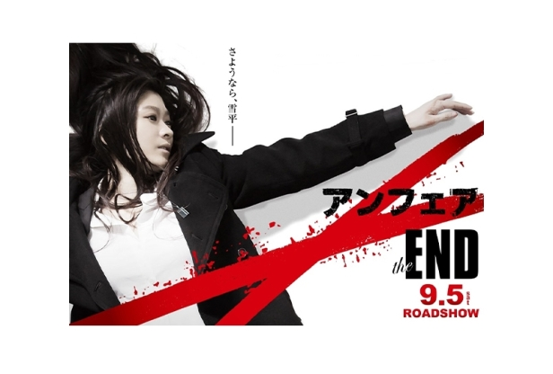 アンフェア-the end-