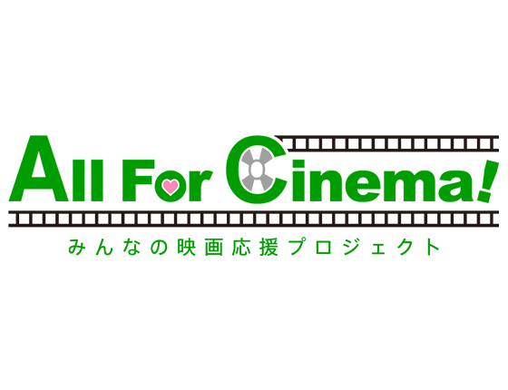 All For Cinema!