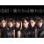 AKB48(僕たちは戦わない)