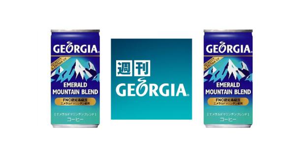 週間ジョージア
