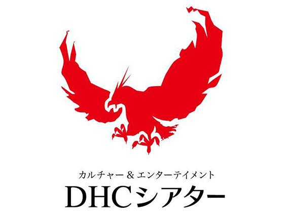 DHCシアター