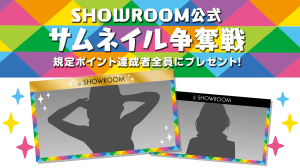 SHOWROOM:EVENT