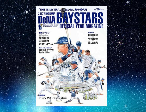 横浜DeNAベイスターズイヤーマガジン2017