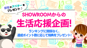 SHOWROOM(EVENT)