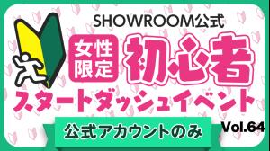 SHOWROOM(サムネイル)