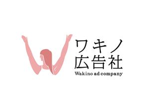 ワキノ広告社