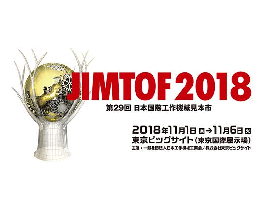 JIMTOF2018