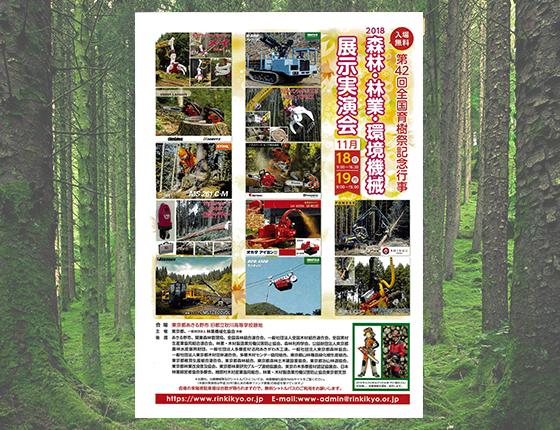 森林林業展示会