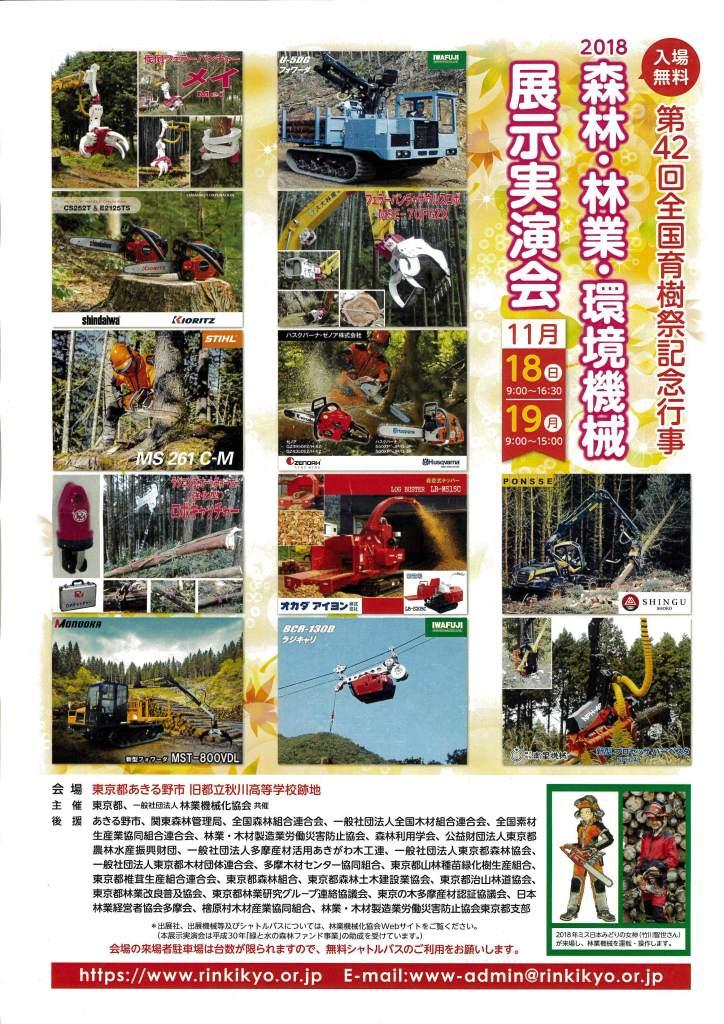 森林林業展示会(サムネイル)
