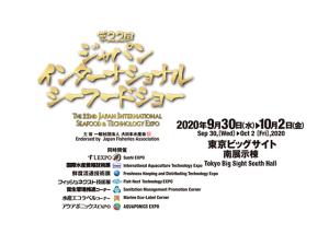 ジャパンインターナショナルシーフードショー